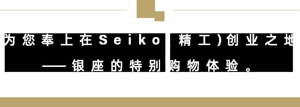 """""""感动时代与心灵""""探索SEIKO(精工)的梦想 SEIKO DREAM SQUARE"""