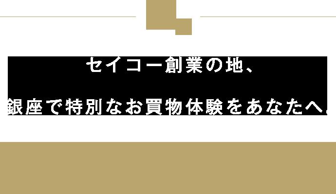 """""""時代とハートを動かす""""セイコーの夢を旅する場所 SEIKO DREAM SQUARE"""
