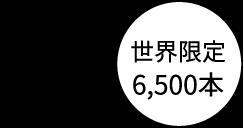 国内限定2,200本 世界限定9,999本