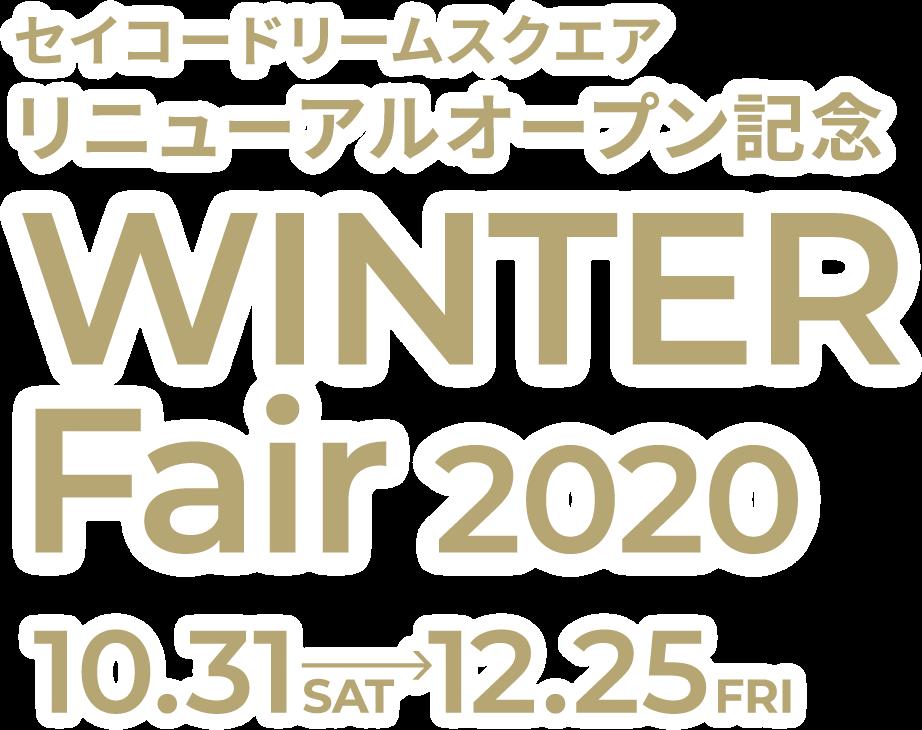 セイコードリームスクエア リニューアルオープン記念 WINTER Fair 2020 10.31SAT → 12.25FRI